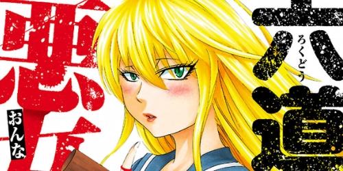 【漫画】六道の悪女たちの評価・感想まとめ【ネタバレあり】