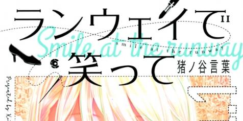 【漫画/アニメ】ランウェイで笑っての評価や感想まとめ【アニメ公開中!見逃し配信】