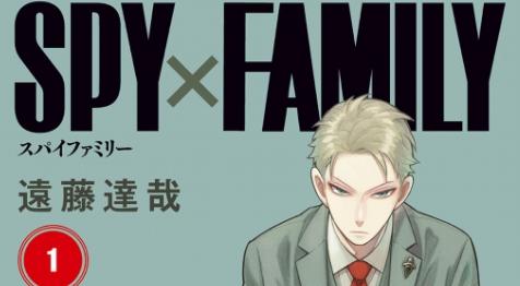【漫画】SPY×FAMILY(スパイファミリー)はつまらない?評価・感想まとめ【ネタバレあり】