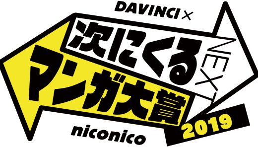 【2019年度】次にくるマンガ大賞TOP20が決定!【薬屋のひとりごと・SPY×FAMILYが1位に】