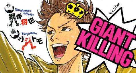 【漫画】GIANT KILLING(ジャイアントキリング)の評価・感想まとめ【ネタバレあり】