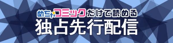 めちゃ コミック ログイン 方法